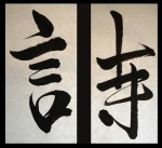 Caligrafía China - Shodo de María Eugenia Manrique