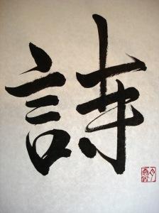 Caligrafía China - Shodo Poesía de María Eugenia Manrique